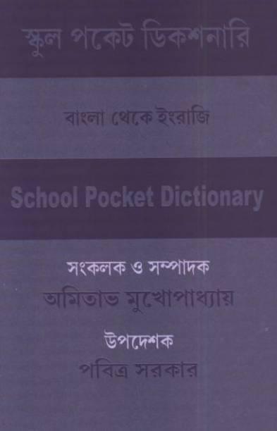 Bengali Children Books - Buy Bengali Children Books Online