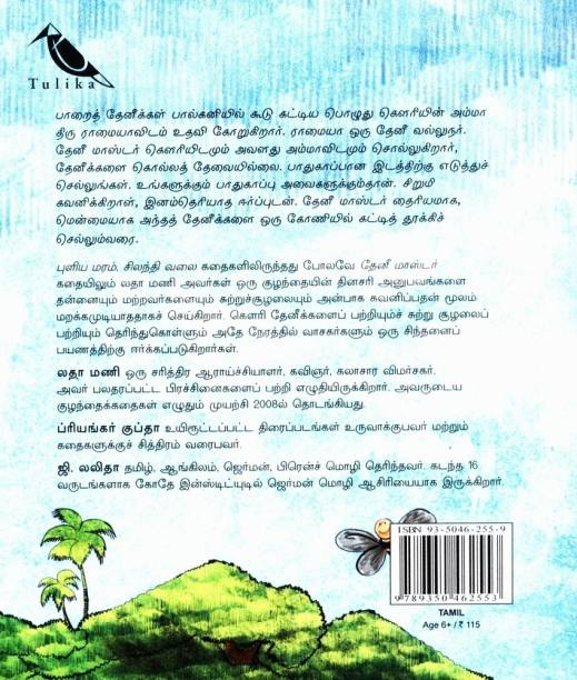 Tamil Children Books - Buy Tamil Children Books Online at Best