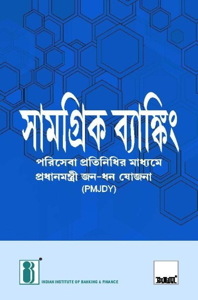 Networking book pdf bangla
