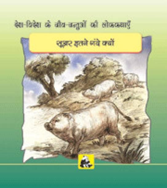 Hindi Fairy Tales Folk Tales Legends Mythology - Buy Hindi Fairy