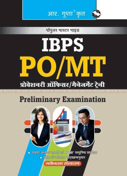 IBPS: PO/MT (Probationary Officers/Management Trainees) Preliminary Exam Guide