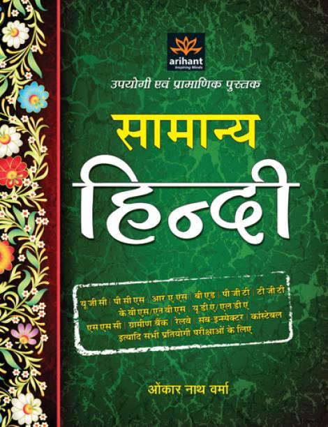Samanya Hindi 2012