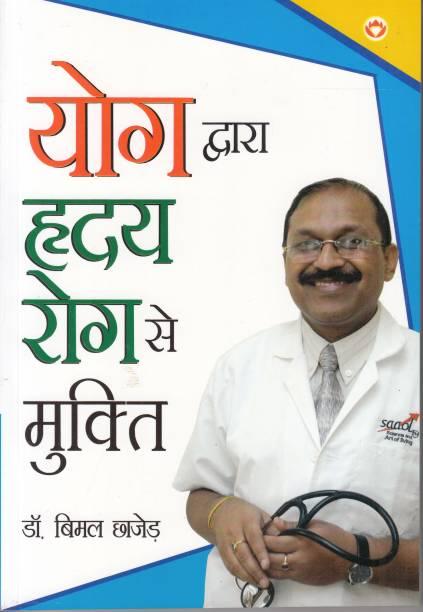 Yog Dwara Hriday Rog Se Mukti (योग द्वारा ह्रदय रोग से मुक्ति)