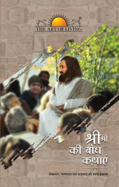 Sri Sri Bodh Kathayen From The Art Of Living