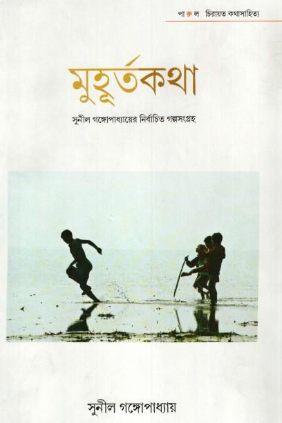 Sunil Gangopadhyay Kobita Pdf