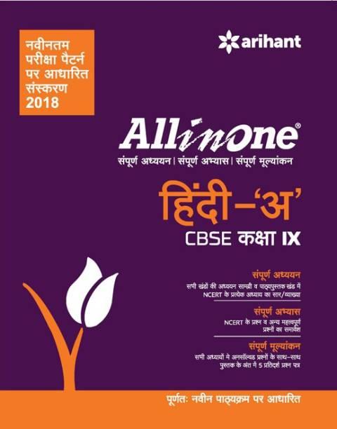 All in One Hindi 'A' CBSE Kaksha- 9 (2017-18)