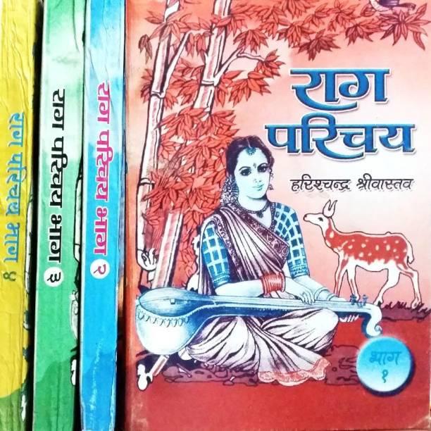 Raag Parichay 1 to 4 (Hindi)