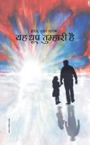 Poetry Books - Buy Poetry Books Online at Best Prices In