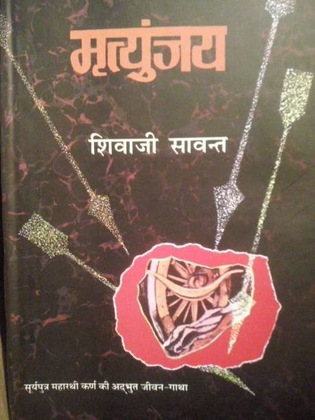 Mrityunjaya