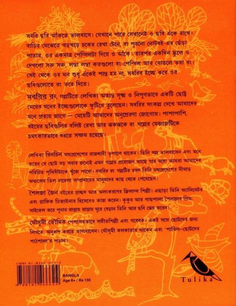 Bengali Indian Writing - Buy Bengali Indian Writing Online at Best