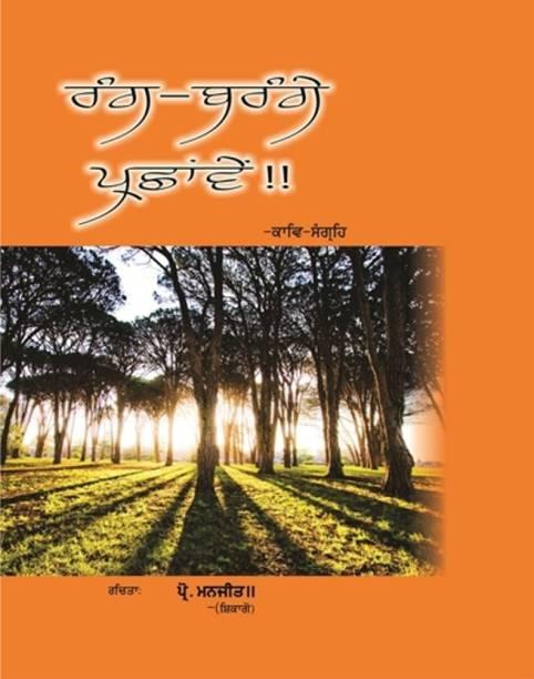 Punjabi Books - Buy Punjabi Books Online at Best Prices In India