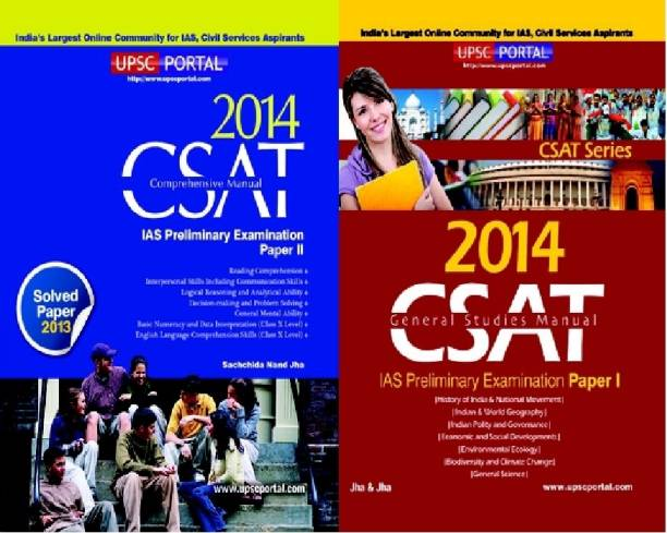 CSAT 2014 - IAS Preliminary Examination (Set of 2 Books)