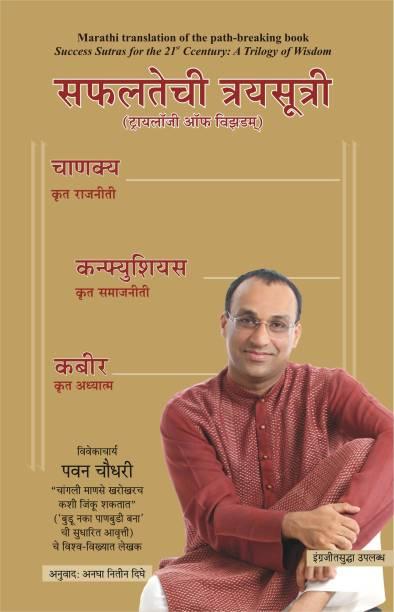 Safaltechi Treysutri( Marathi translation of Pavan Choudary's Trilogy of Wisdom: Chanakya, Confucius & Kabir