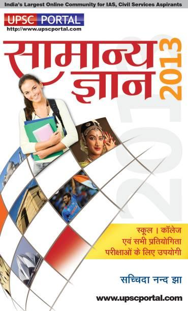 A20SAMANAYA GAYAN 2013 ( hindi) (Useful for SSC, RRB and all other examination)