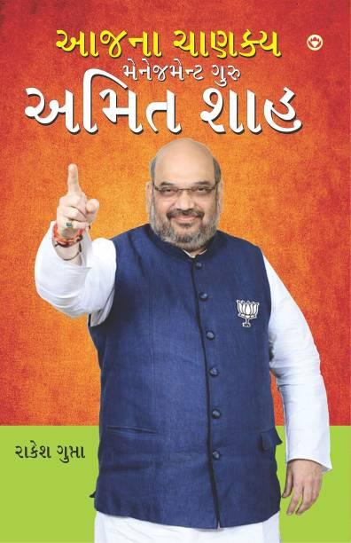 Aaj Ka Chanakya Management Guru Amit Shah (આજના ચાણક્ય મેનેજમેન્ટ ગુરુ અમિત શ&#275