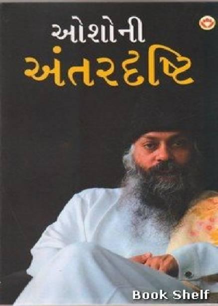 Oshoni Antardrashti (Gujarati)