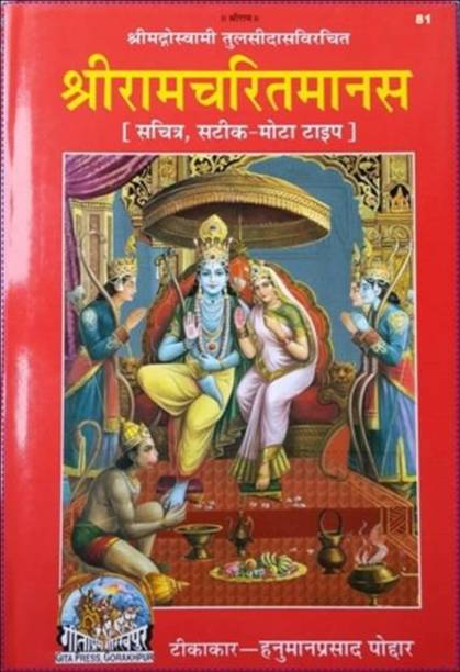 Tulasi Krit ShriRamcharit Manas (Special Edition) with Vyash peeth