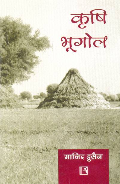 Krishi Bhugol (Agriculture Geography) 1st  Edition