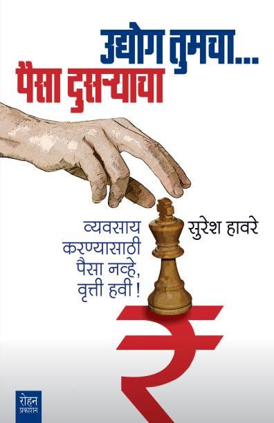 Udyog Tumcha Paisa Dusryacha