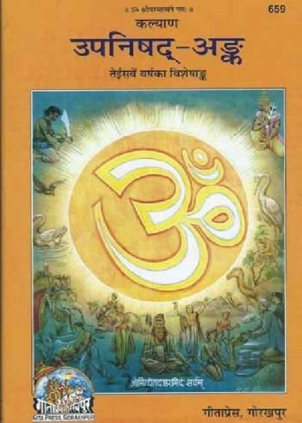 Upnishad - Ank (Hindi) (Code-659)