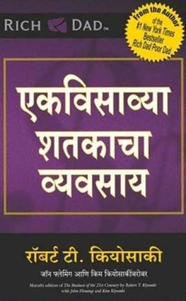 Ekvisavya Shatkacha Vyavsay