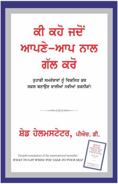 Punjabi Selfhelp Books - Buy Punjabi Selfhelp Books Online at Best