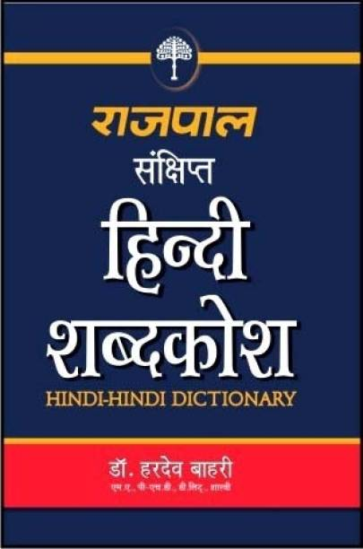 Dictionaries - Buy Dictionaries Online at Best Prices In India