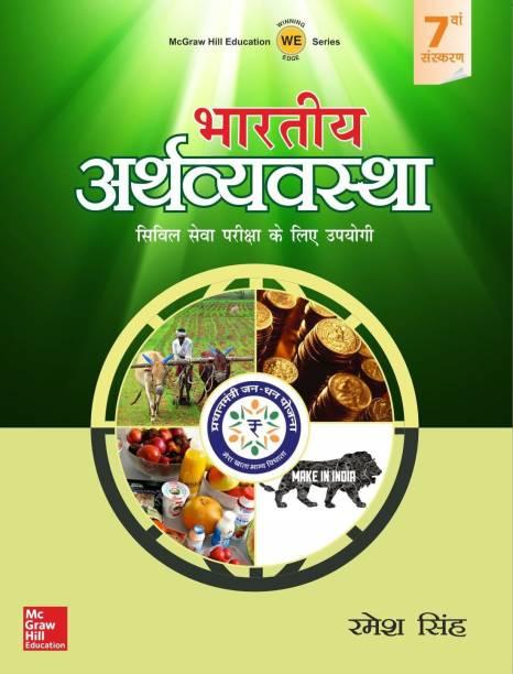 Bhartiya Arthvyavastha 7 Edition