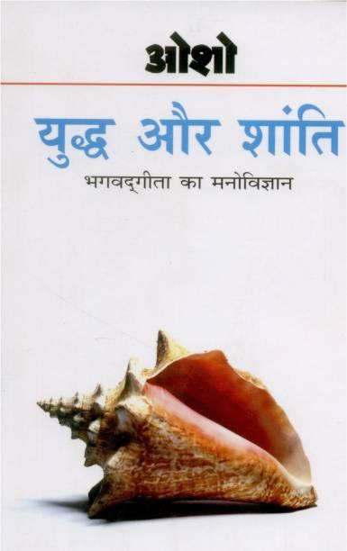 Yudh Aur Shanti - Bhagwat Gita Ka Manovigyan - Bhag-1