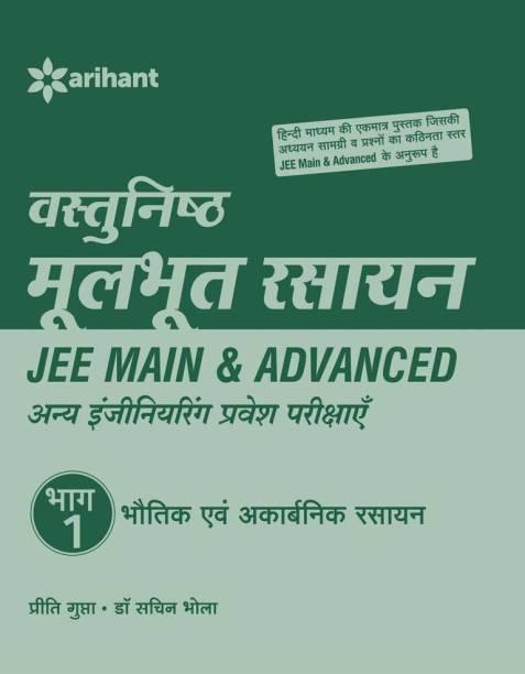 Vastunishtha Moolbhoot RASAYAN Bhaag 1 - JEE Main & Advanced