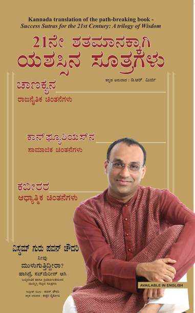 21 Ne Shatamanakkagi Yashassina Sutragalu (Kannada translation of Success Sutras for the 21st Century: A Trilogy of Wisdom on Kabir, Chanakya and Confucius)