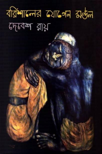 Bengali Literature Fiction Books - Buy Bengali Literature