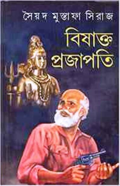 Syed Mustafa Siraj Books - Buy Syed Mustafa Siraj Books