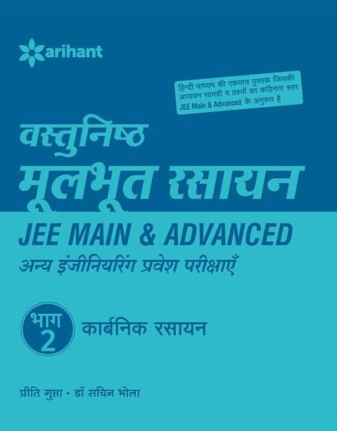 Vastunishtha Moolbhoot RASAYAN Bhaag 2 - JEE Main & Advanced