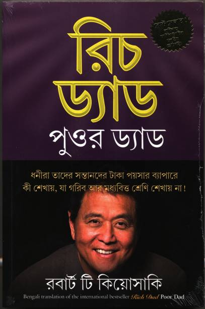 Robert T Kiyosaki Books Buy Robert T Kiyosaki Books Online At Best