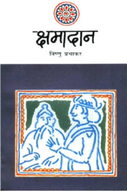Hindi Fairy Tales Bedtime Stories - Buy Hindi Fairy Tales Bedtime