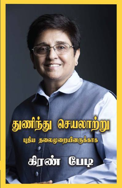 Thuninthu Cheyalatru( Tamil translation of DARE TO DO )
