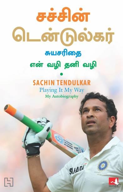 Sachin Tendulkar - My Autobiography