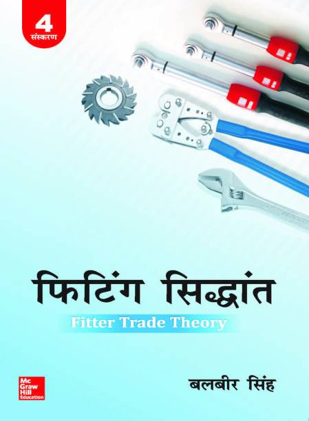 Fitting Sidhant - Fitter Trade Theory 4th  Edition