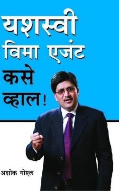 Yashaswi Vima Agent Kase Vhal !