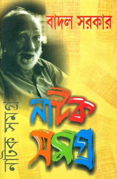 Natak Samagra Vol. 3