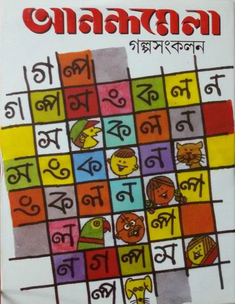 Bengali Books - Buy Bengali Books Online at Best Prices In
