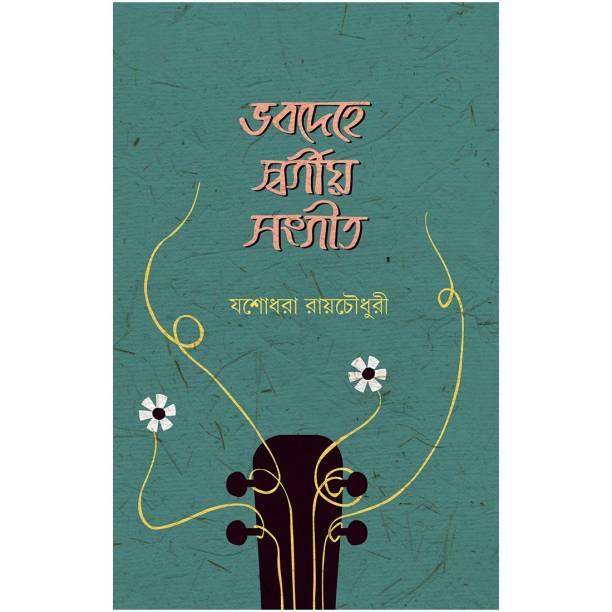 Bhabodehe Swargiyo Sangeet