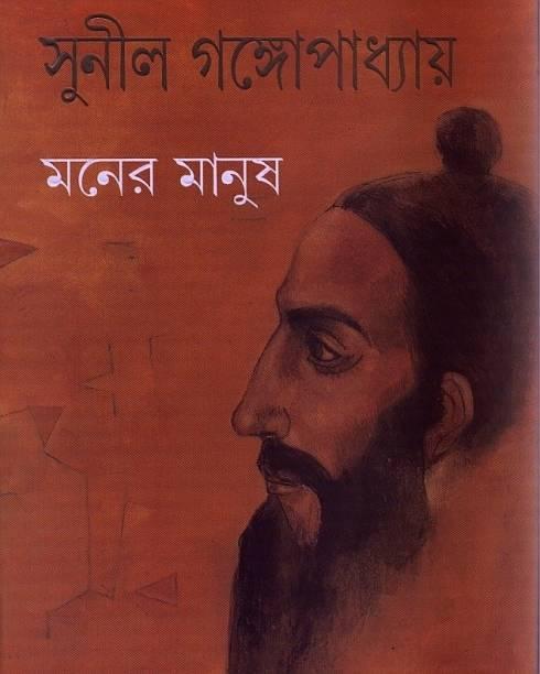 Sunil Gangopadhyay Books - Buy Sunil Gangopadhyay Books