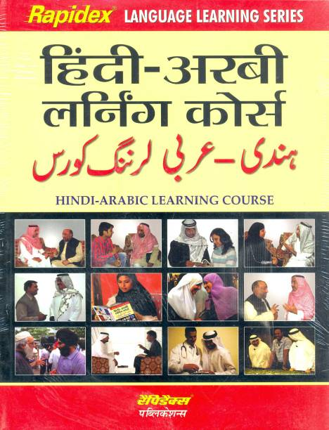 Hindi Educational And Professional Books - Buy Hindi