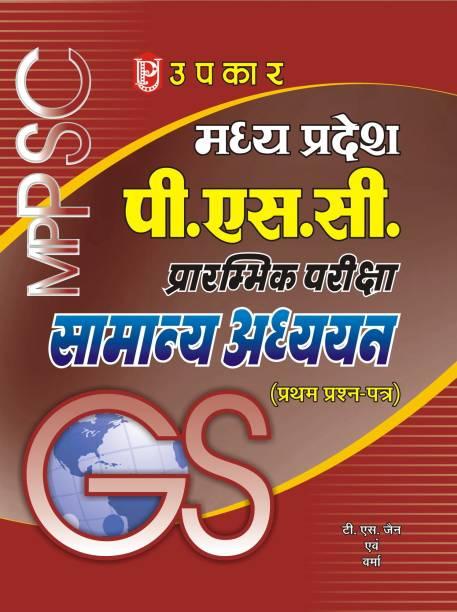 Madhya Pradesh P.S.C. Prarambhik Pariksha Samanya Adhyayan (Paratham Prashan-Patra)