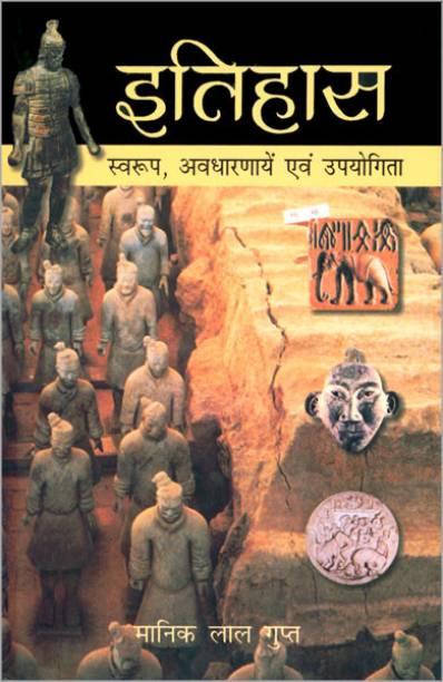 fab052932c5e4 Manik Lal Gupta Books - Buy Manik Lal Gupta Books Online at Best ...