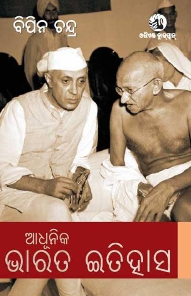 History of Modern India (Oriya Edition)