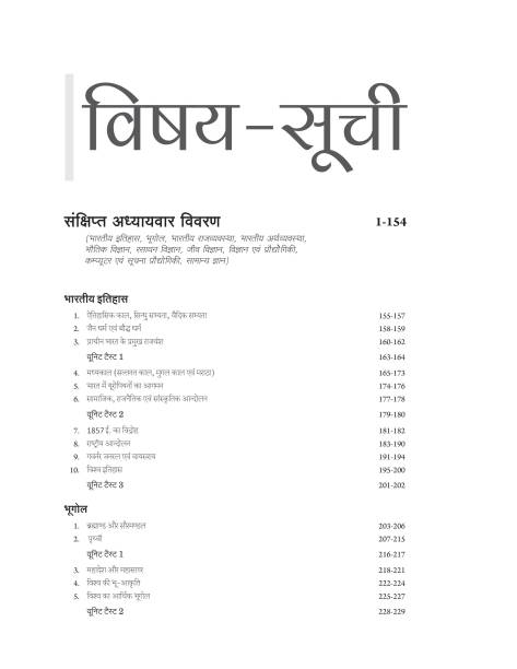 Ssc Books - Buy Ssc Books Online at Best Prices - India's