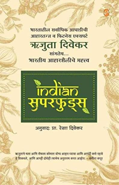 Marathi Books - Buy Marathi Books Online at Best Prices In India